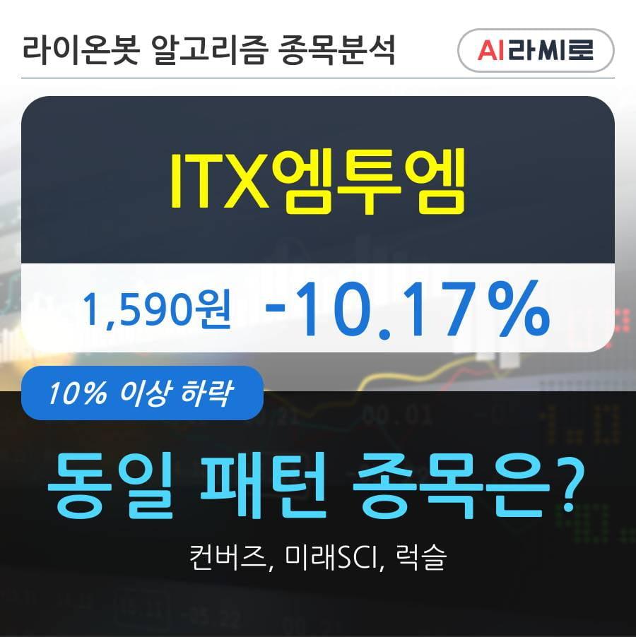 ITX엠투엠