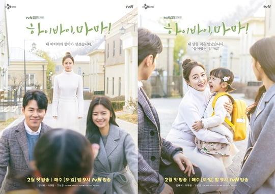 하이바이, 마마 (사진=tvN)