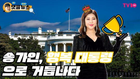 [댓글 뉴스] 송가인, 행복 대통령으로 거듭나다