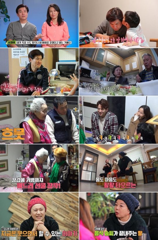 MBN '모던 패밀리' 방송화면. /사진제공=MBN
