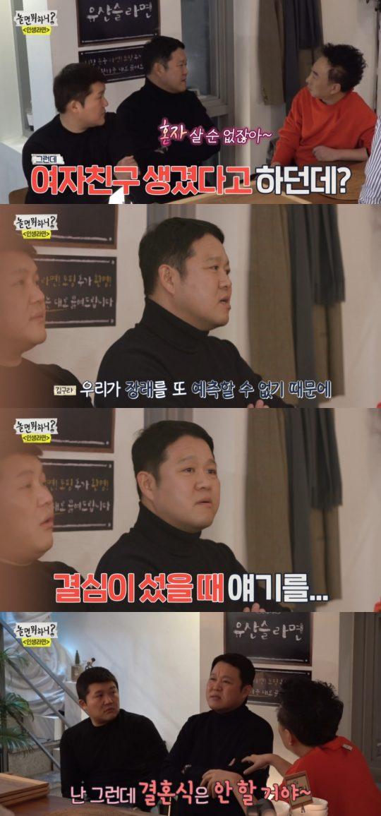 MBC '놀면 뭐하니?' 방송화면. /사진=MBC