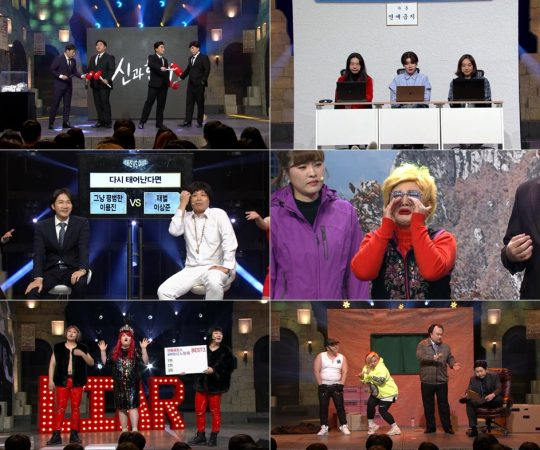 제공=tvN '코미디빅리그'
