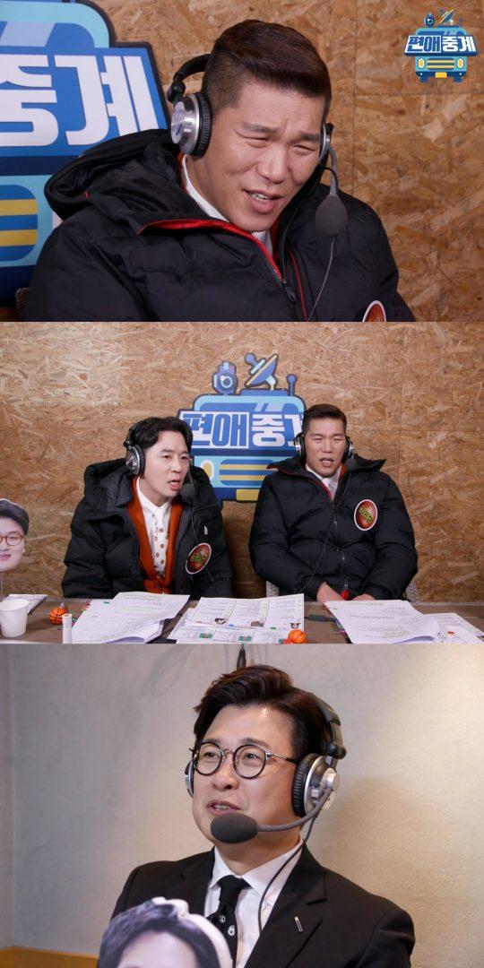 제공=MBC '편애중계'