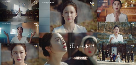 제공=tvN '하이바이,마마!'