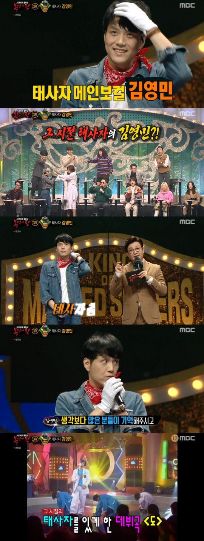 그룹 태사자의 김영민. / MBC '복면가왕' 방송화면.