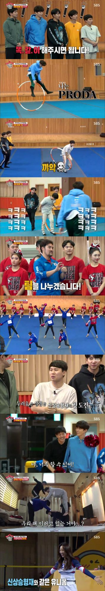 '집사부일체' 방송 캡처. /사진제공=SBS