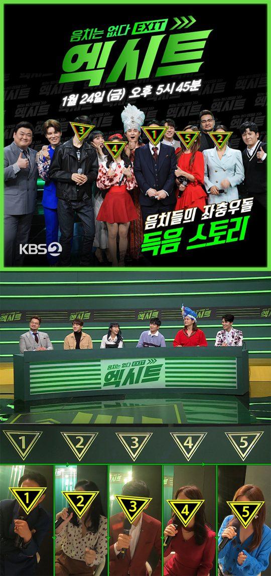 '음치는 없다 엑시트' 스틸. /사진제공=KBS2