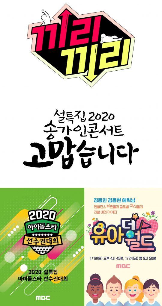 사진=MBC 설특집 예능 로고
