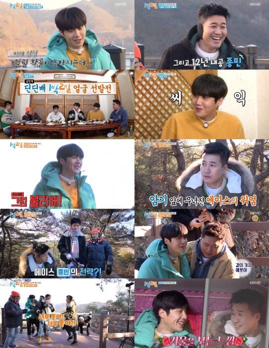 사진=KBS2 '1박 2일' 방송화면
