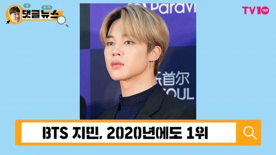 [댓글 뉴스] BTS 지민, K팝 얼굴 NO···이제는 월드팝의 얼굴!