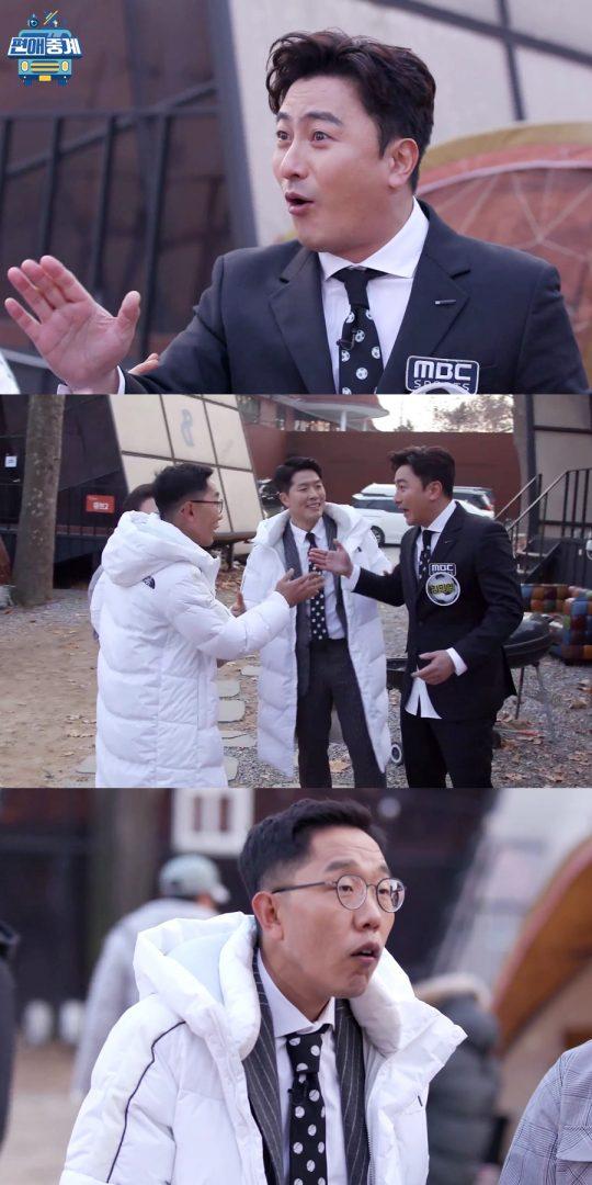 '편애중계' 스틸컷./사진제공=MBC