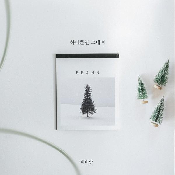 비비안, KBS2 '우아한 모녀' 애절한 감성 깃든 러브송 '하나뿐인 그대여' 공개