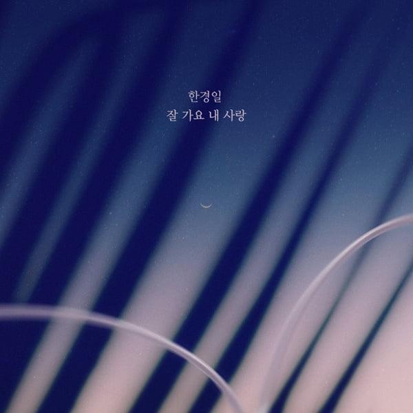 한경일, KBS2 '우아한 모녀' OST 호소력 짙은 이별 노래 '잘가요 내 사랑' 발표