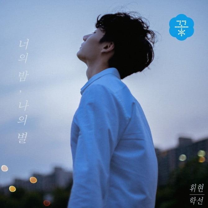 `신예 듀오` 휘현&학선, 21일 신곡 `너의 밤, 나의 별` 발매
