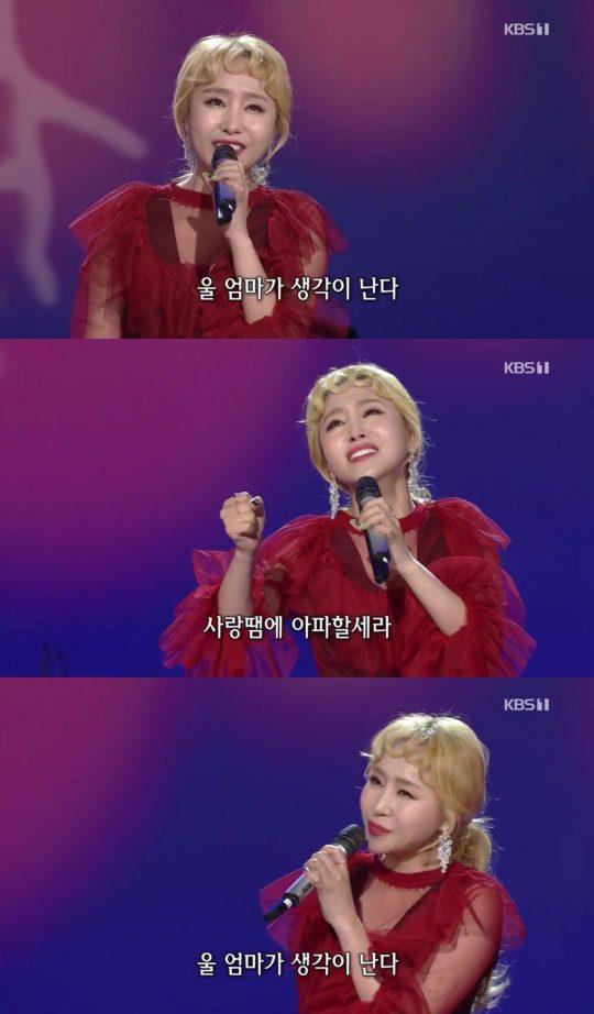 가수 이채윤. / KBS2 '가요무대' 방송화면