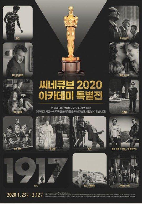 '2020 아카데미 특별전' 포스터./사진제공=씨네큐브