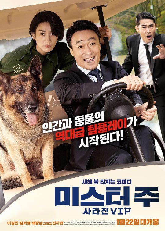 영화 '미스터 주: 사라진 VIP' 포스터. /사진제공=리틀빅픽처스