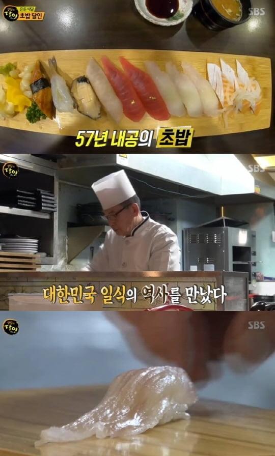'생활의 달인'(사진=방송 화면 캡처)
