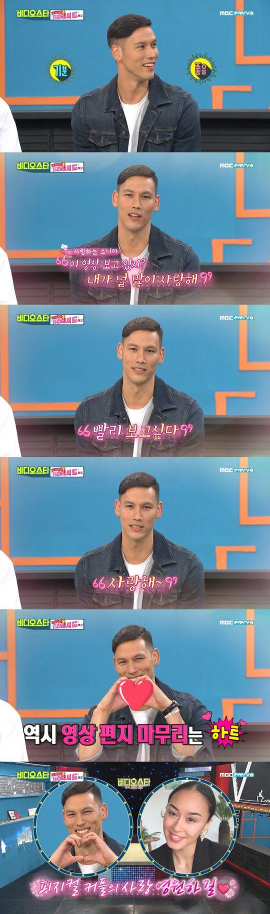 '비디오스타'에서 열애 사실을 밝힌 전 농구선수 이승준. /사진=MBC에브리원 방송 캡처