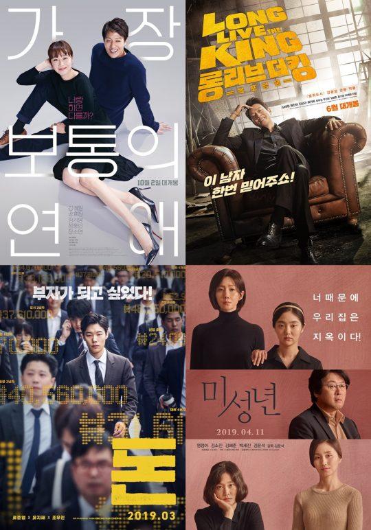 JTBC의 설 특선영화 영화 포스터. /