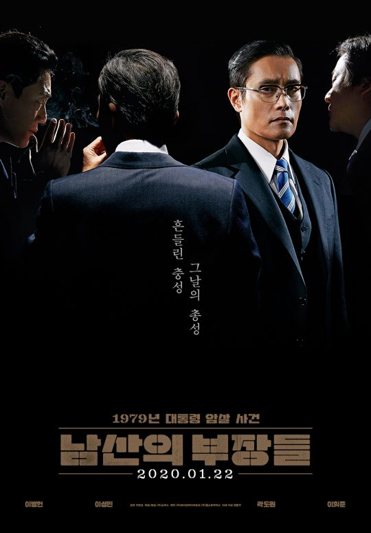 영화 '남산의 부장들' 포스터./ 사진제공=쇼박스