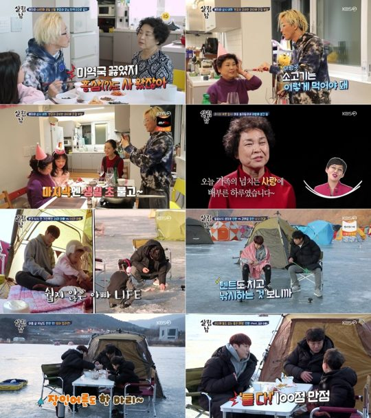 '살림남2' 방송 화면./사진제공=KBS2