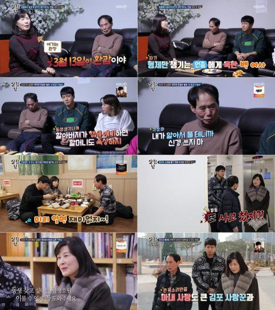 사진=KBS2 '살림남2' 방송화면