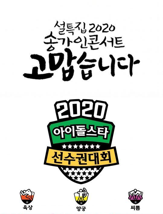 MBC 송가인 콘서트 '고맙습니다'(위)와 '아육대' 로고./사진제공=MBC