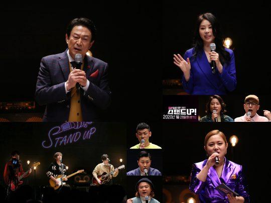 '스탠드업' 출연진./사진제공=KBS2