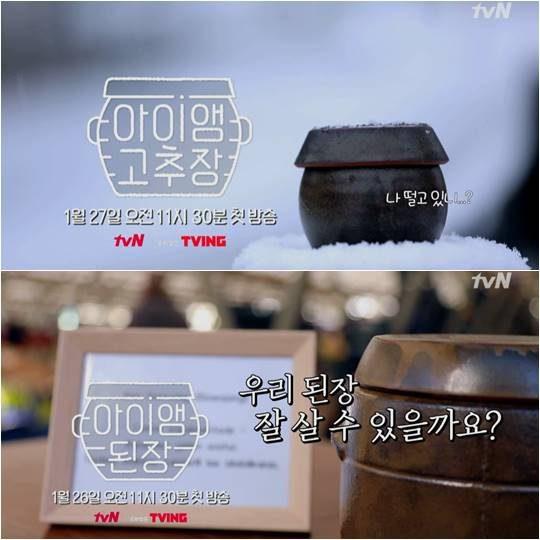 tvN 예능 '아이앰 고추장'(위), '아이앰 된장'./ 사진제공=tvN