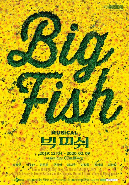뮤지컬 '빅픽쉬' 포스터. / 제공=CJ ENM