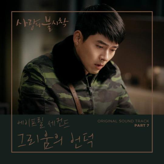 에이프릴 세컨드, 사랑의 불시착 일곱번째 OST 참여 (사진=칠리뮤직)