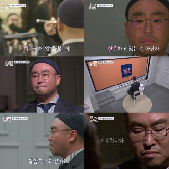 가수 길. / 제공=채널A '아이콘택트'