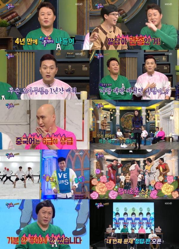 해피투게더4 (사진=KBS 2TV 해피투게더4)