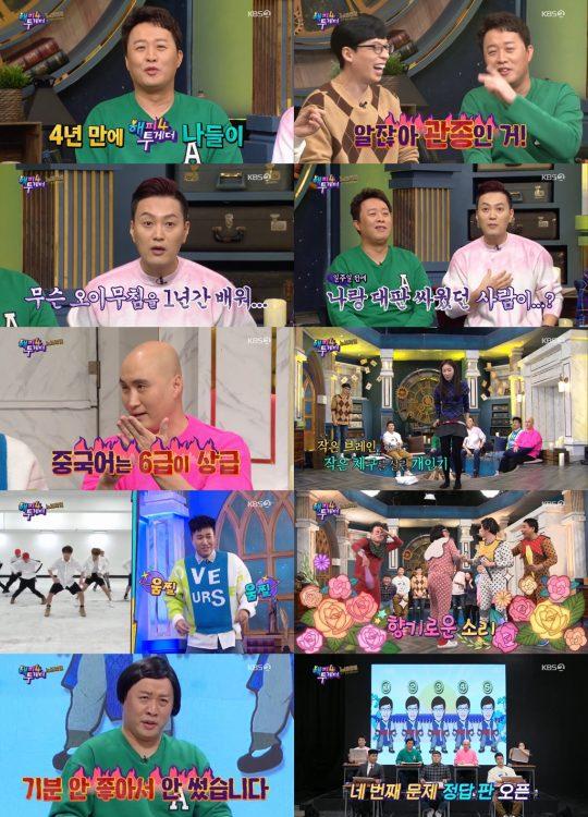 '해피투게더4' 방송 화면./사진제공=KBS2