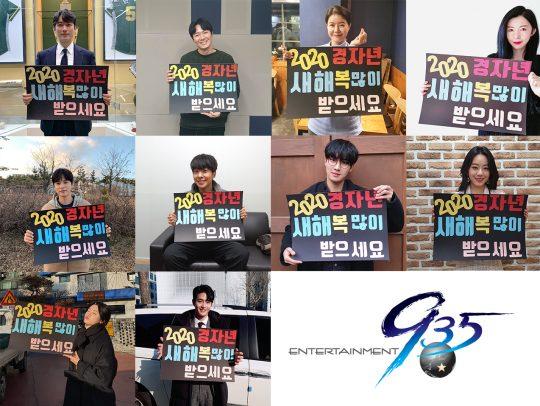 935 엔터테인먼트 소속 배우들의 설인사./사진제공=935 엔터테인먼트
