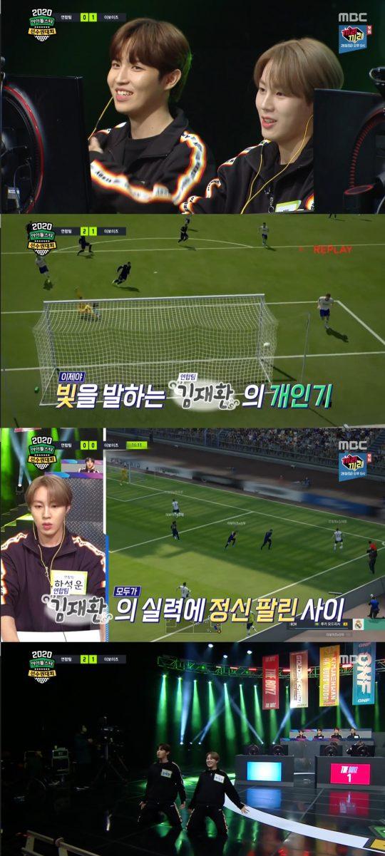 사진=MBC '아육대' 방송 화면 캡처.