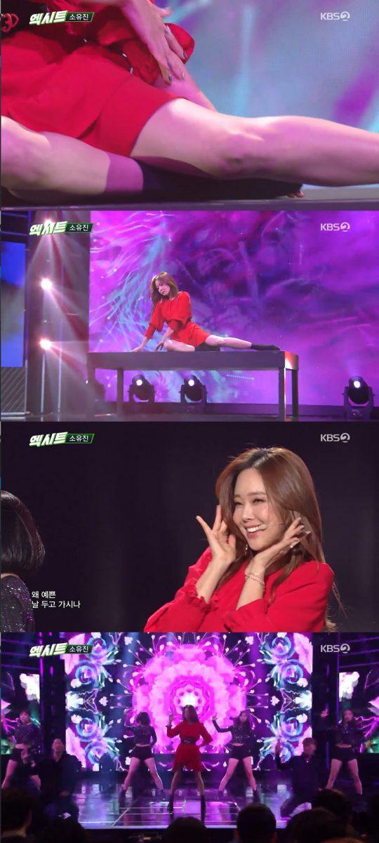 사진=KBS2 '엑시트' 방송 화면 캡처.
