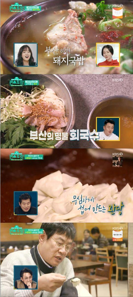 사진=KBS2 '신상출시 편스토랑' 방송 화면 캡처.
