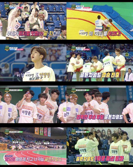'2020 설특집 아이돌스타 선수권대회' 골든차일드 / 사진=MBC 방송화면