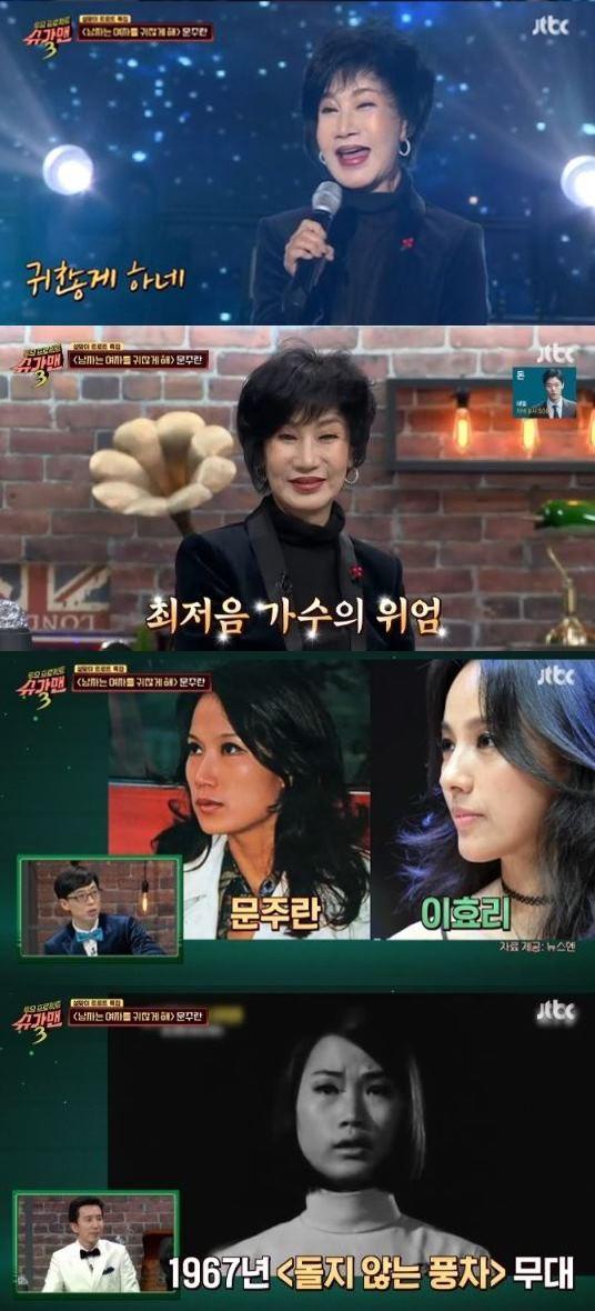 사진JTBC '투유프로젝트-슈가맨3' 방송화면 캡처
