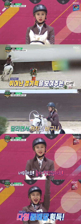 사진=MBC '아육대' 방송화면 캡처