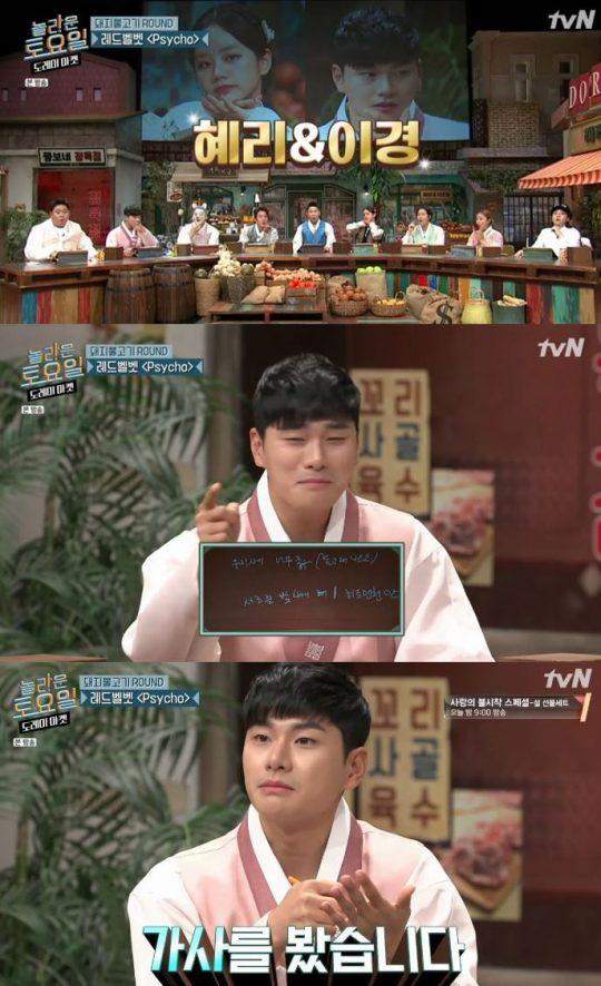사진=tvN '놀라운 토요일-도레미마켓' 방송화면