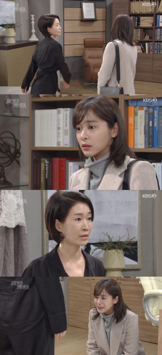 사진=KBS2 주말드라마 '사랑은 뷰티풀 인생은 원더풀' 방송화면