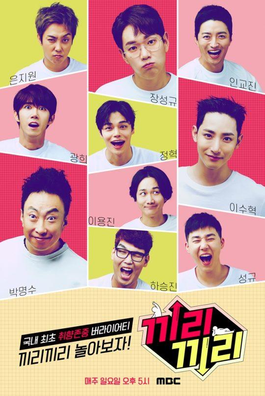 '끼리끼리' 포스터. /사진제공=MBC