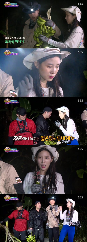 사진=SBS '정글의 법칙' 방송 캡처