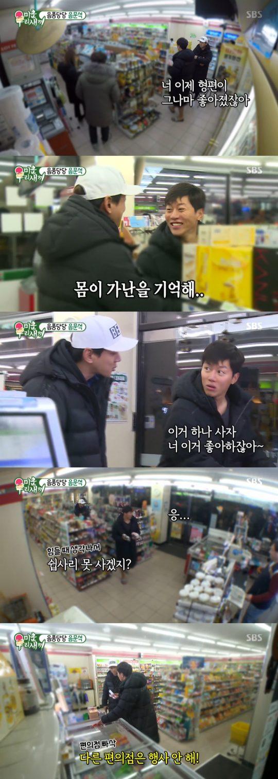 '미운 우리 새끼' 음문석. /사진=SBS 방송 캡처