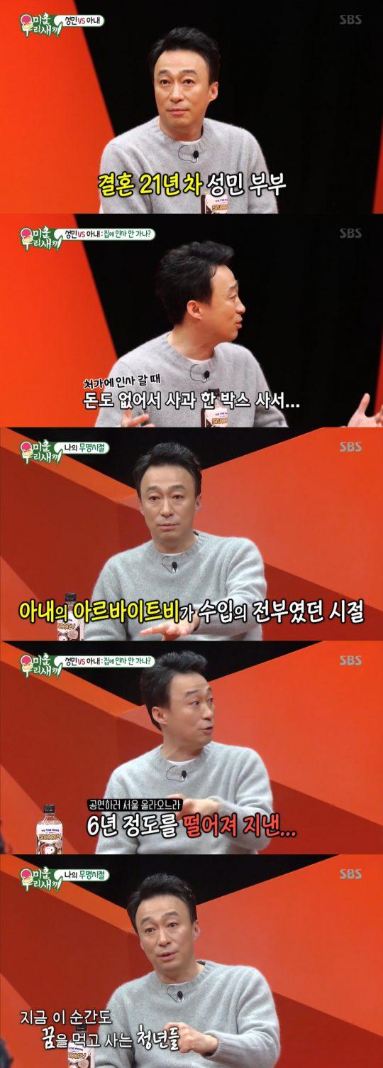 '미운 우리 새끼' 이성민. /사진=SBS 방송 캡처