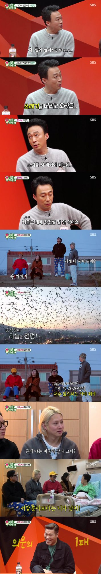'미운우리새끼'./ 사진=SBS 방송화면