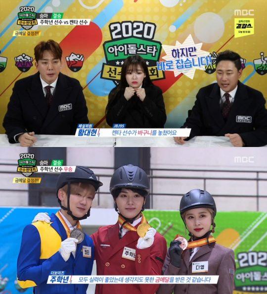 '아육대' 승마./ 사진=MBC 방송화면